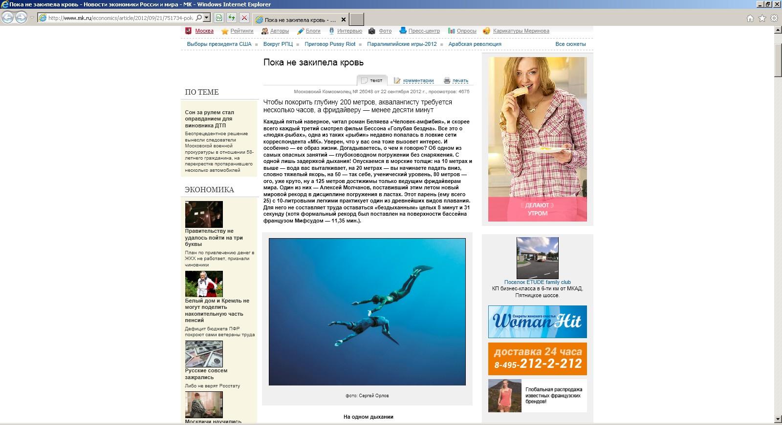 Статья в Московском Комсомольце про фридайвинг с моими фотографиями