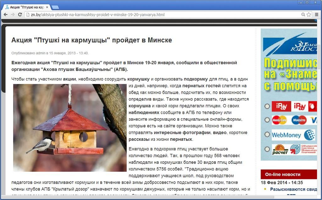 Скриншот страниц тех сайтов, где была использована сделанная мной фотография синицы на кормушке